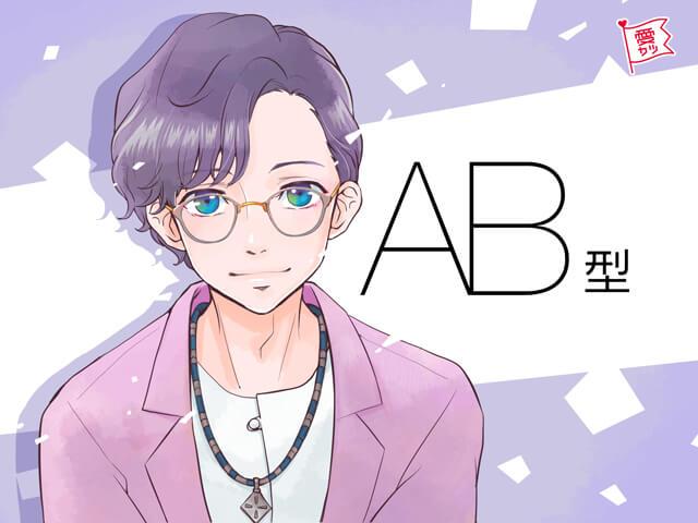 AB型男子