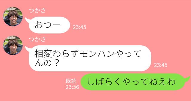 元カレのLINE