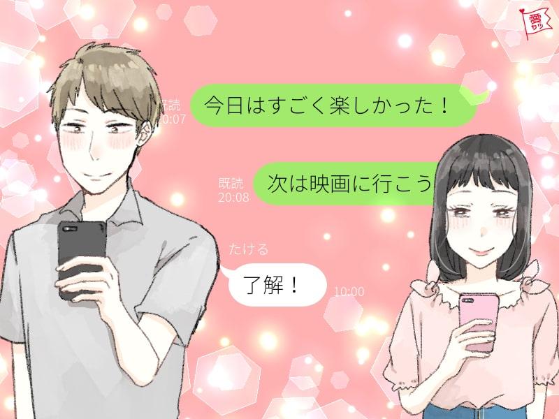 2回目 デート 恋愛 LINE
