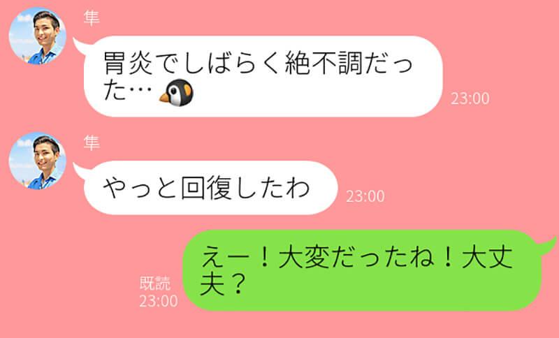乙女座のLINE
