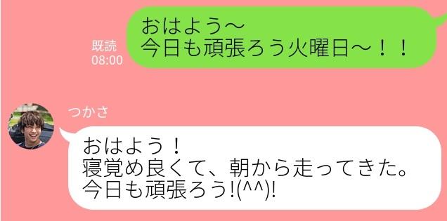 本気LINE