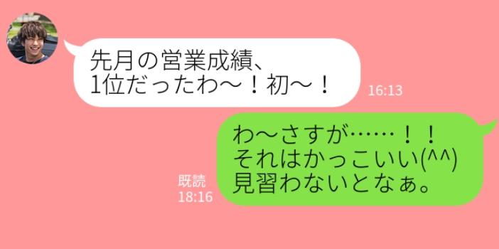 「LINEモテ女子」のLINE