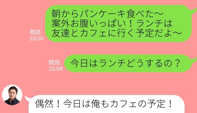 長文LINE