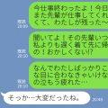 LINE 連投