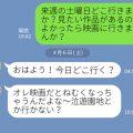 LINE デート ダメ男