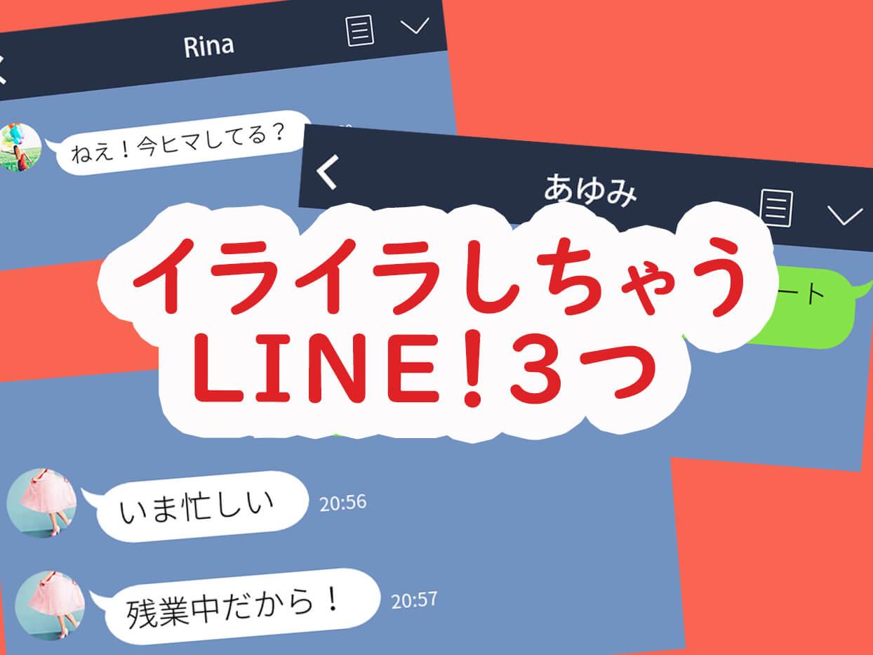 LINE イライラ