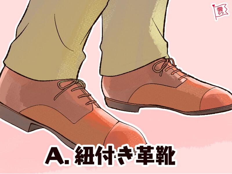 紐付き革靴で診断する嫉妬深さ