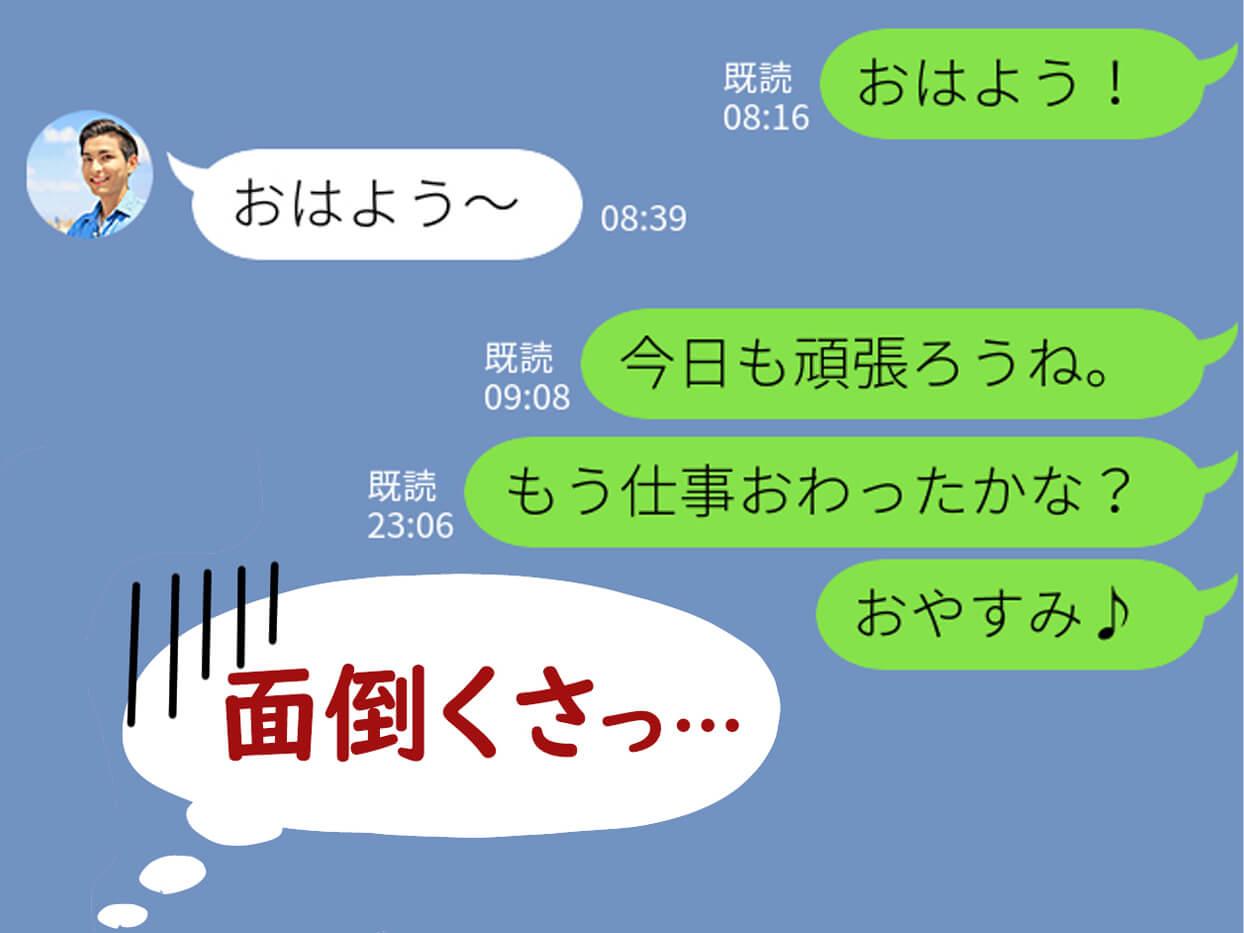 LINEめんどう2