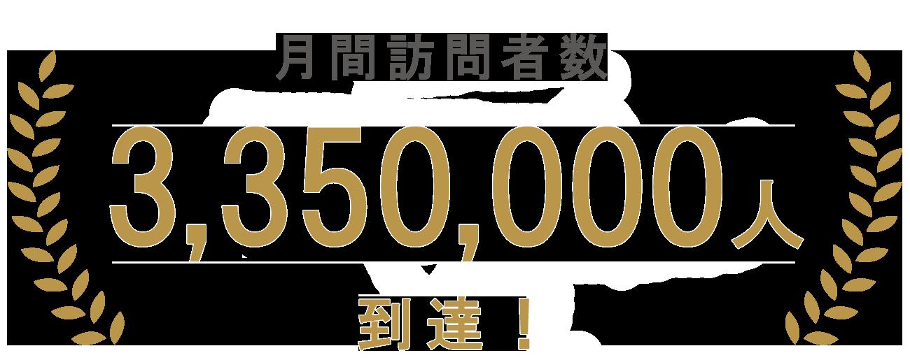 月間訪問者数335万人到達!