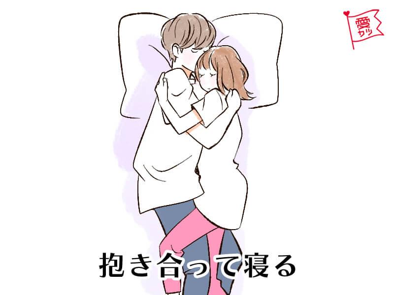 抱き合って寝る