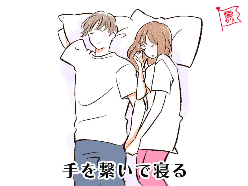 手を繋いで寝る