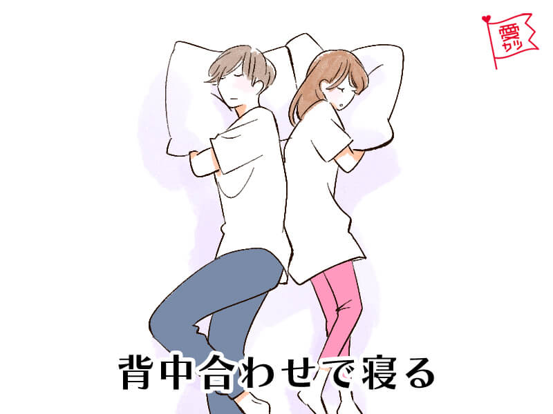 背中合わせで寝る