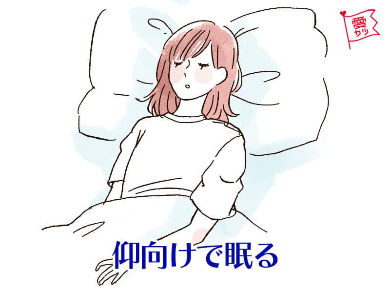 仰向けに眠る
