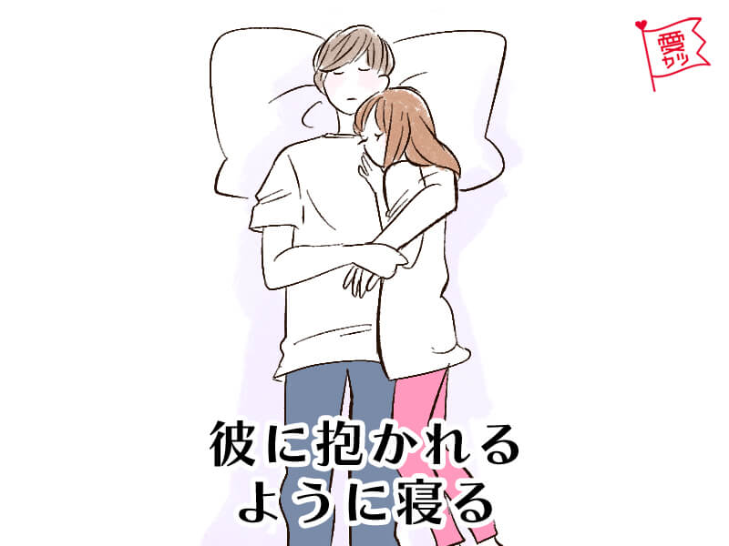 彼から抱きかかえられるように寝る