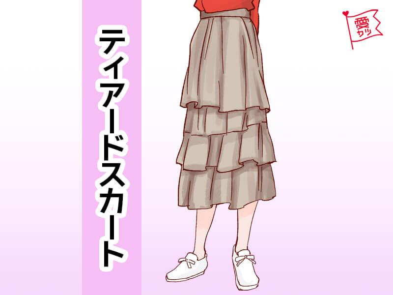 ティアード(デザイン)スカート