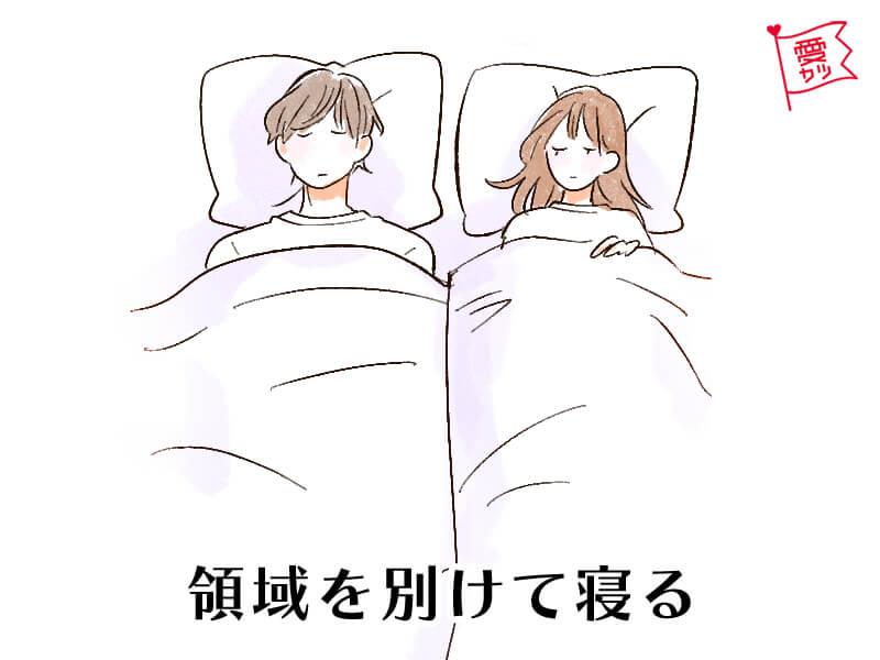 領域を分けて別々に寝る