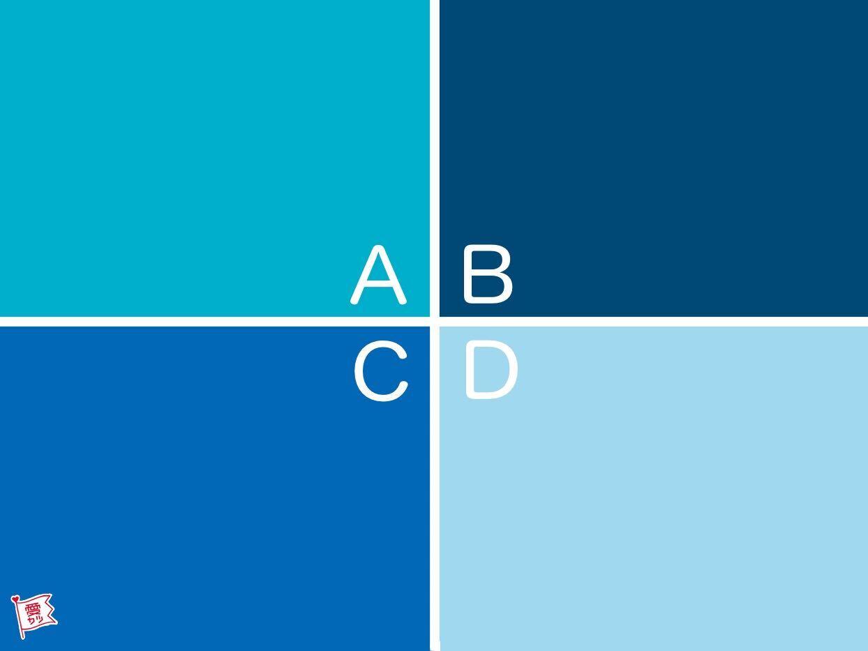 あなたが好きな「ブルー」でわかる!