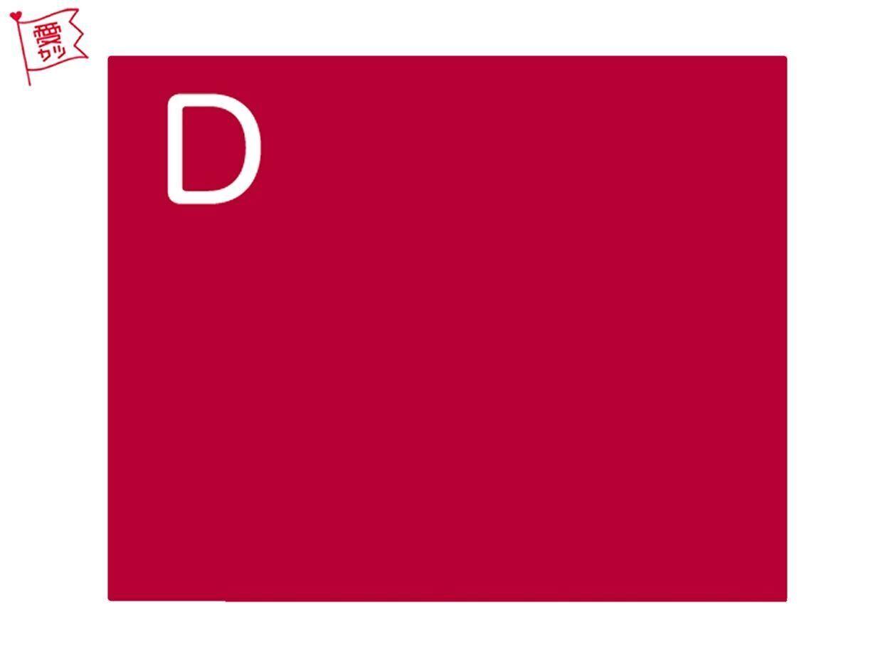 D:「真紅」を選んだあなた