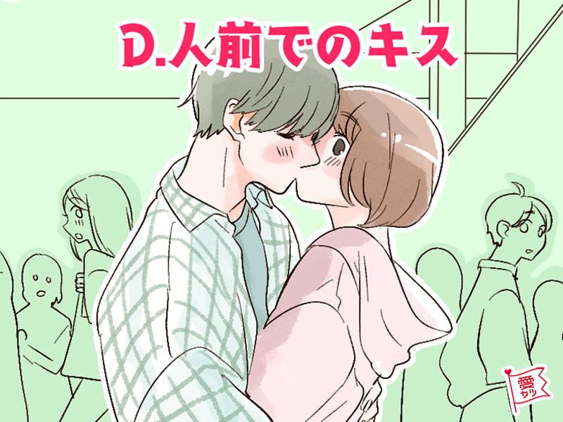 D:「人前でのキス」の彼