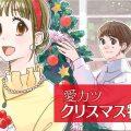 愛カツのクリスマス特集2020