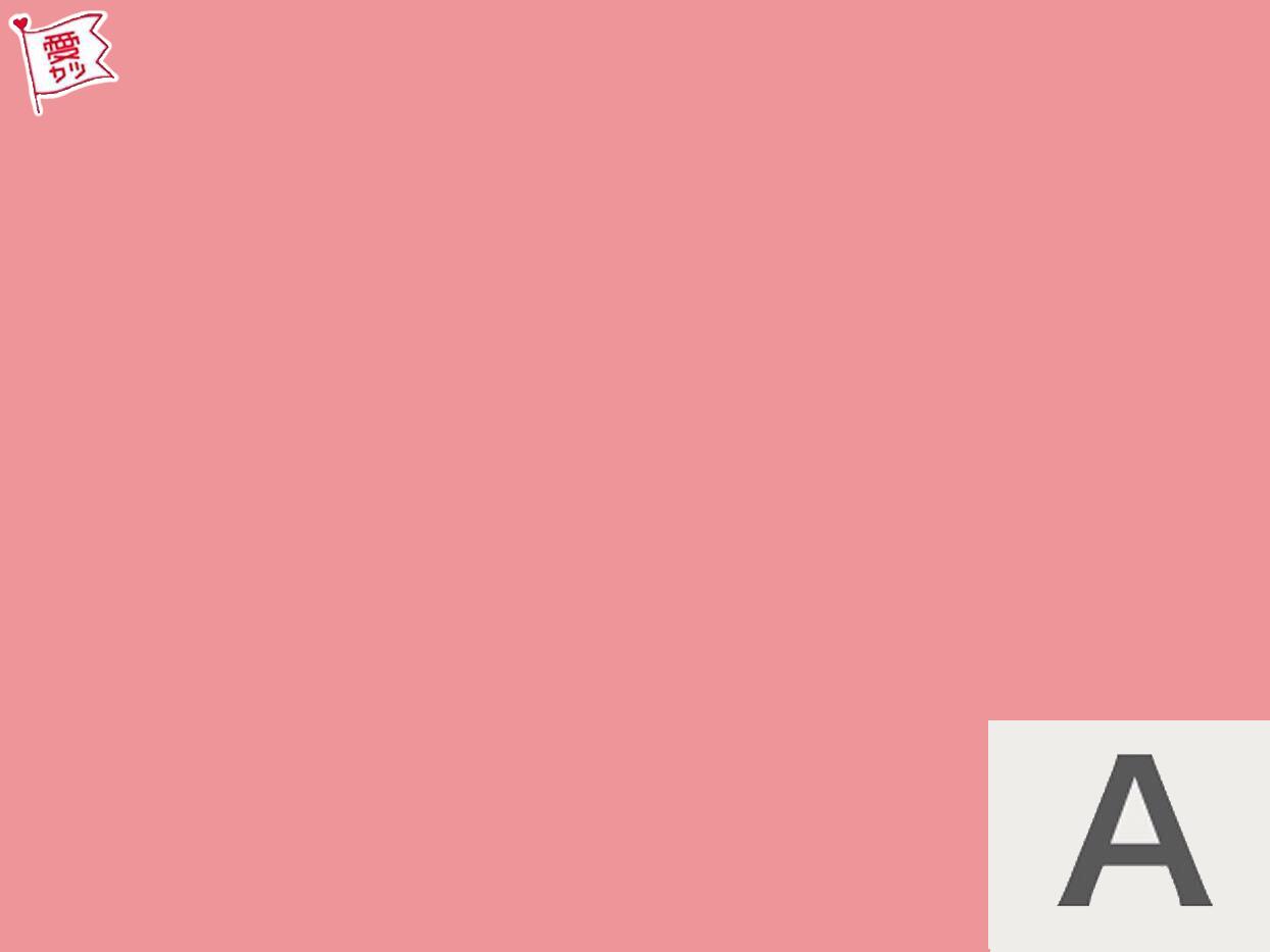 A:ピンク