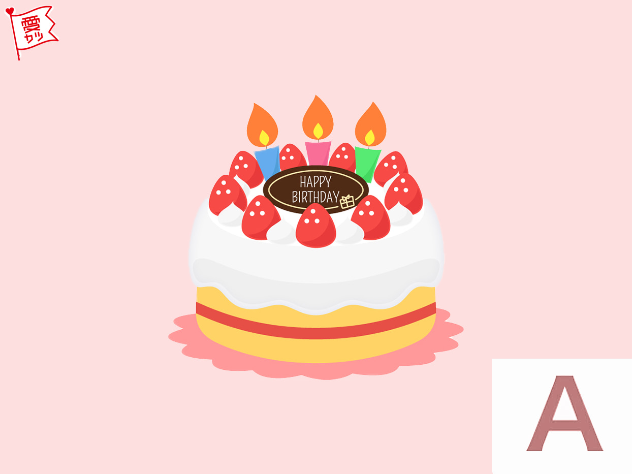 A:「ケーキ」を選んだあなた