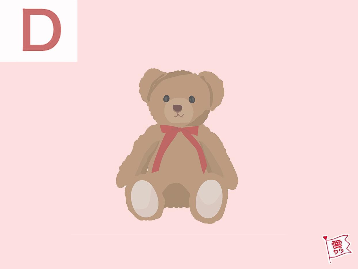 D:「クマのぬいぐるみ」を選んだあなた