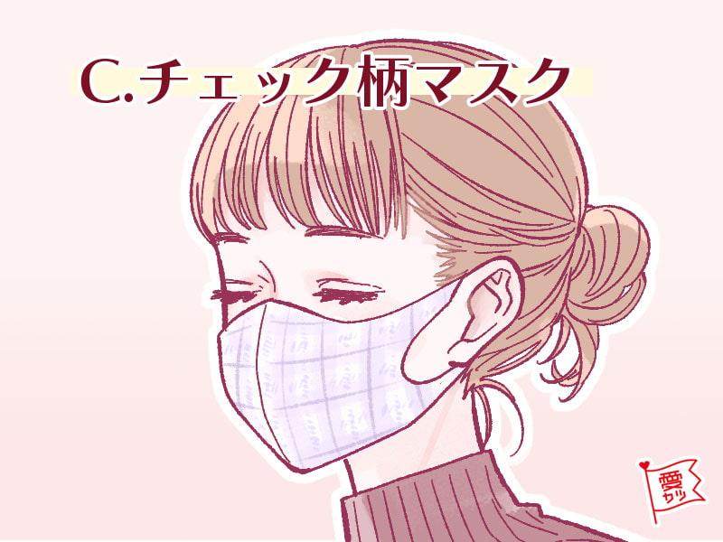 C:「チェック柄マスク」を選んだあなた