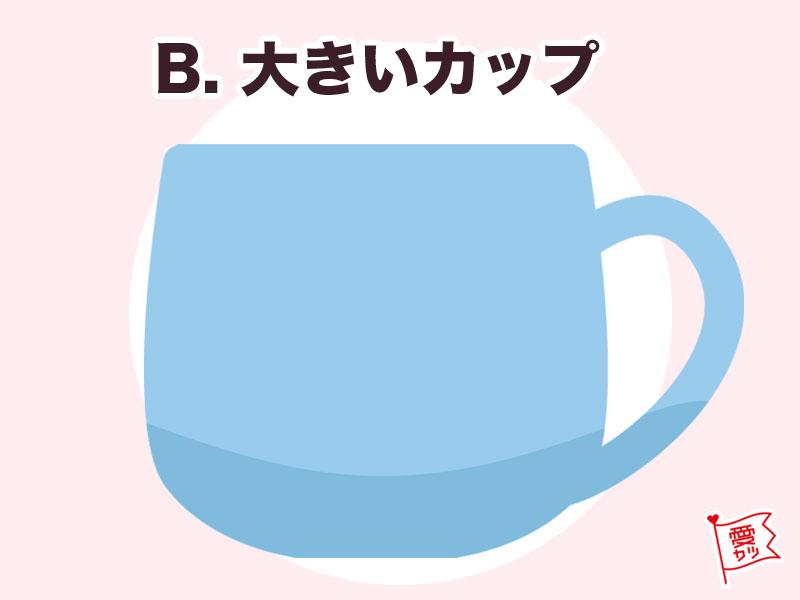 B:「大きいカップ」を選んだあなた