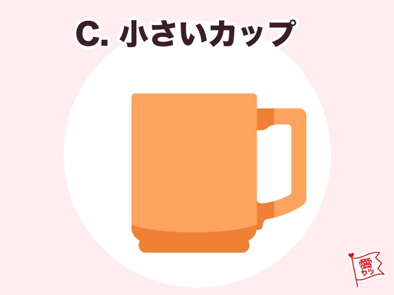 C:「小さいカップ」を選んだあなた