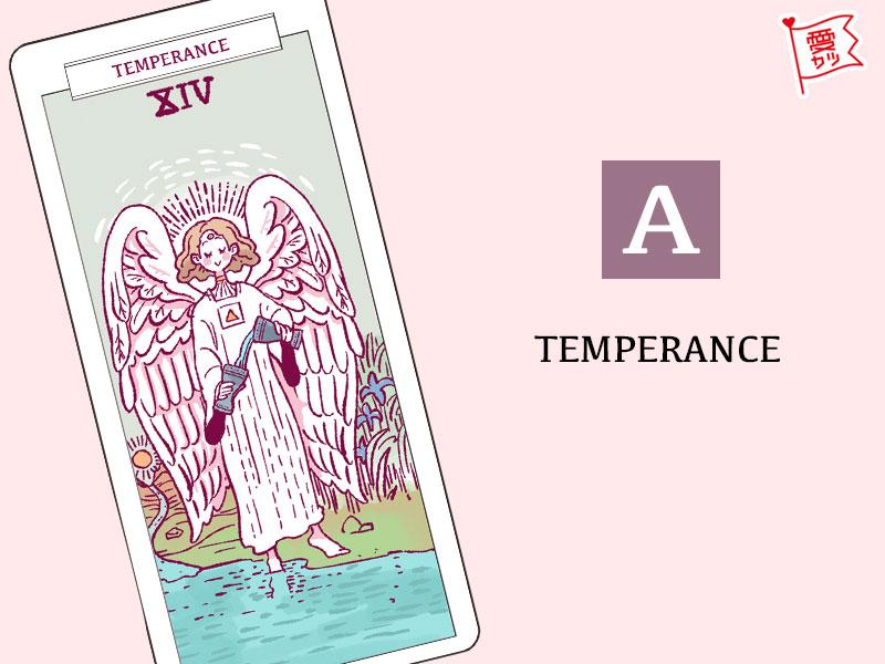 A:テンパランス(節制)