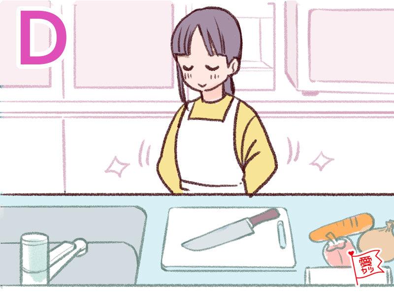 D:「キッチン」を選んだあなた