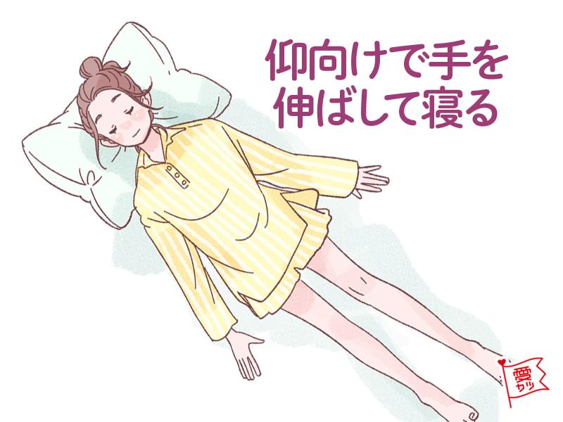 仰向けで手を伸ばして寝る