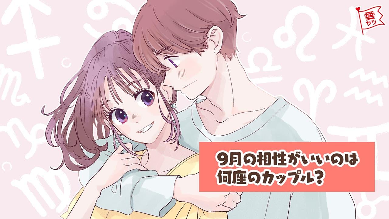 星座で占う!9月の「恋の相性」最高なカップルランキングTOP10