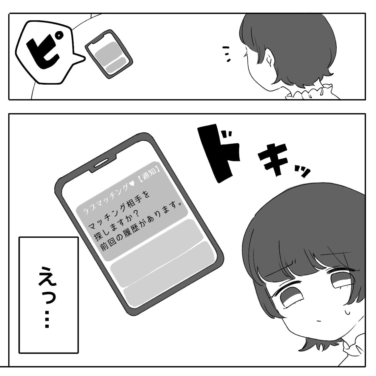 マッチングアプリ3