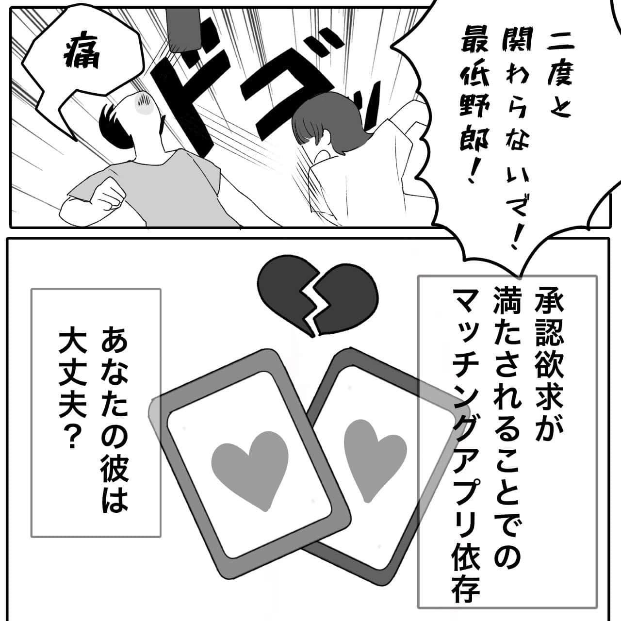 マッチングアプリ依存症12